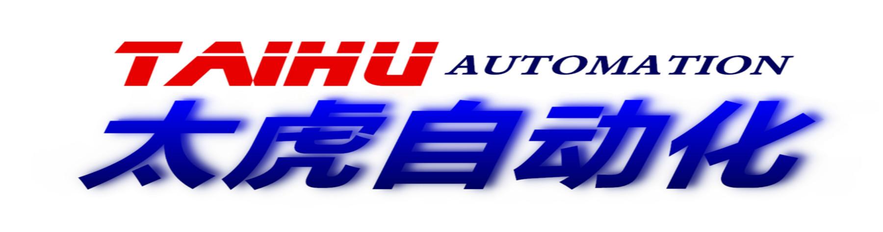 南京太虎自動化科技有限公司
