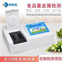 食品重金屬含量檢測儀