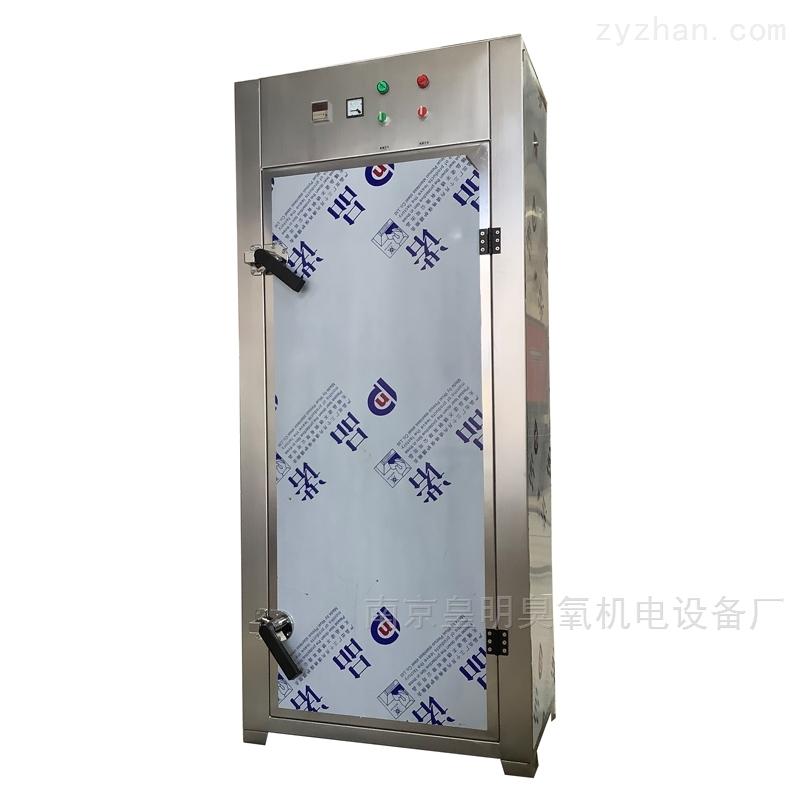 洁净服臭氧灭菌柜