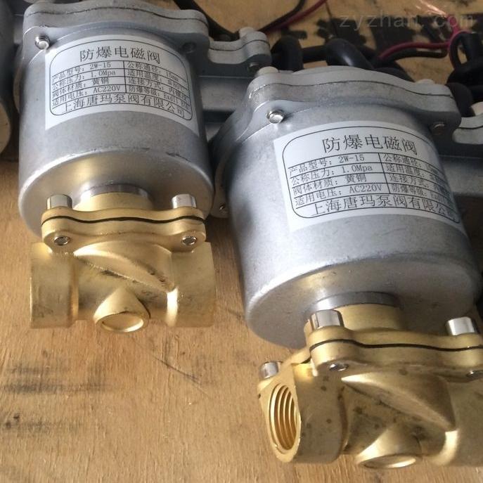黄铜电磁阀