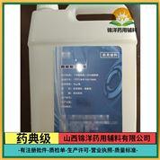 藥用級枸櫞酸三乙酯醫藥級溶劑