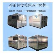 高品质城市污泥低温干化设备-干燥设备