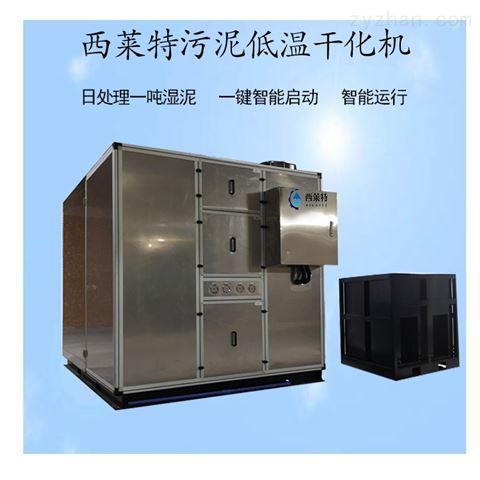 生活污泥低温干化机-干燥设备