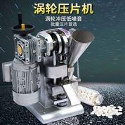 咀嚼片涡轮式单冲压片机