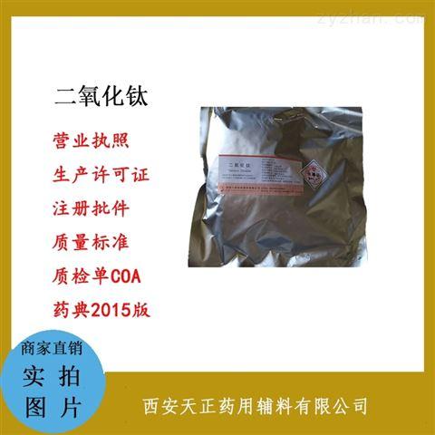 医药级二氧化钛有质检单