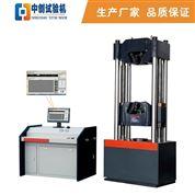 WAW-1000D微機控制電液伺服液壓萬能試驗機