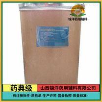 藥用級氫化大豆油標準藥典