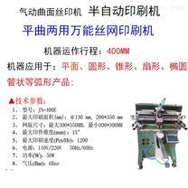潍坊市塑料管丝印机软管滚印机泡沫板印刷机