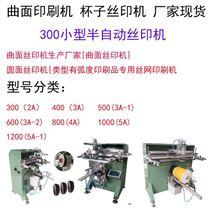 福州市铁桶丝印机厂家花盆丝网印刷机直销