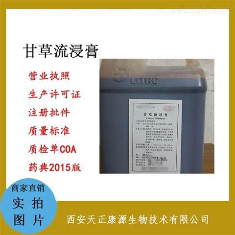 药用级聚乙二醇600 cp2015