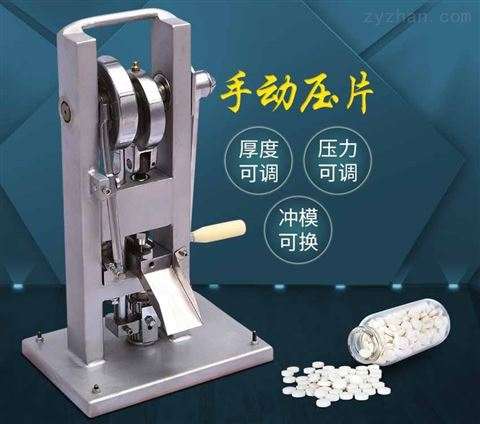 药店专用小型手摇式单冲压片机