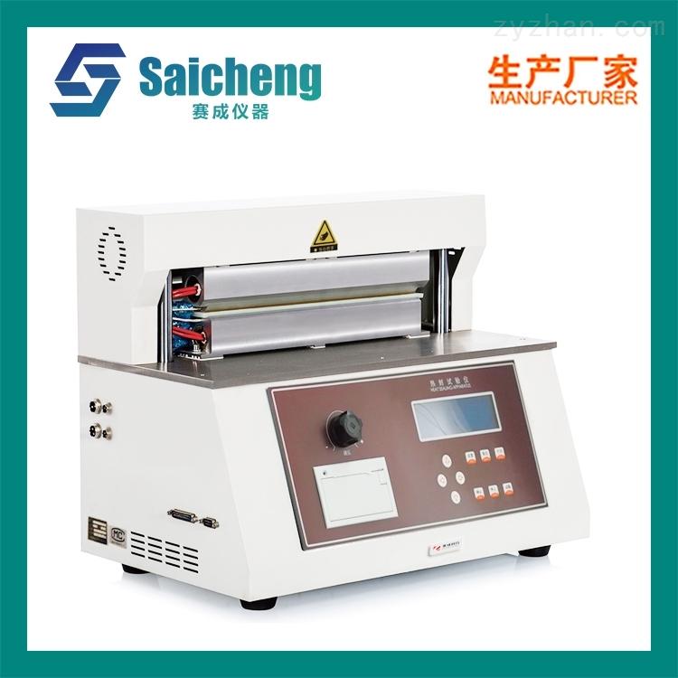 软包装热封检测仪 热封性能测试机
