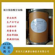 藥用級輔料混合脂肪酸甘油酯半合成