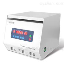 TG20WS高速离心机(台式)
