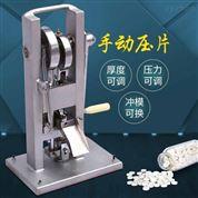 藥房加工小型臺式中藥粉末手搖壓片機