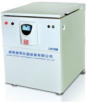 LR10M落地式低速大容量冷冻离心机