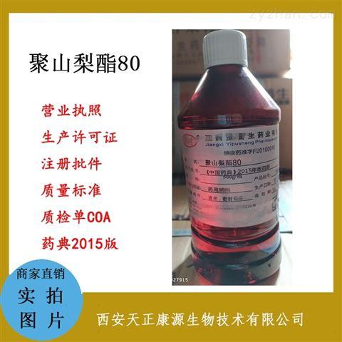 医药级硫代硫酸钠cp2015