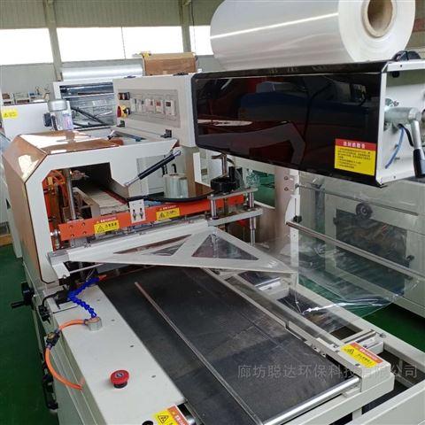 全自动L型套膜封切机自动封切打包机