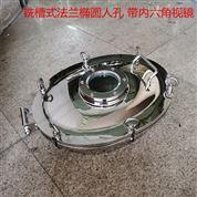 不锈钢铣槽式椭圆带视镜人孔