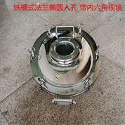 罐壁人孔 卫生级吊环式椭圆带视镜人孔