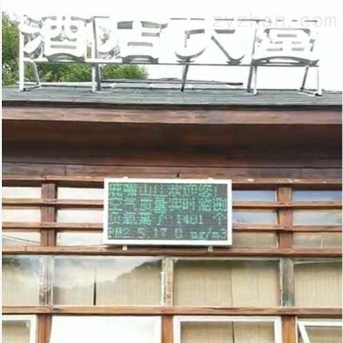 广州景区空气质量负氧离子监测观察站点