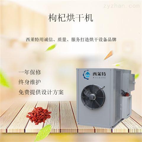 山东枸杞热泵烘干机