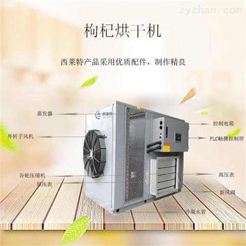 广州枸杞热泵烘干机