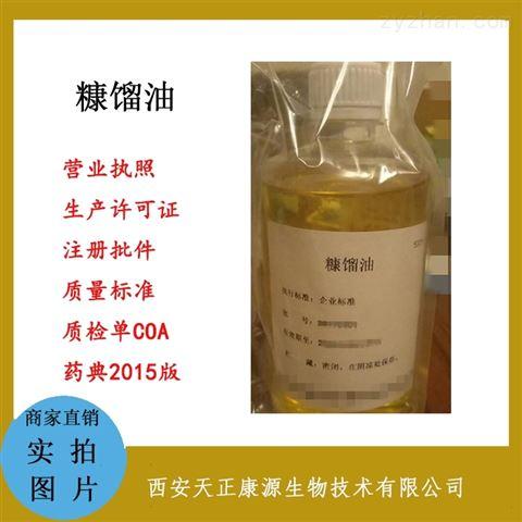 药用级小米提取糠馏油有质检单1kg起