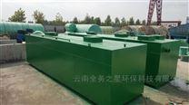云南一体化生活污水处理设备