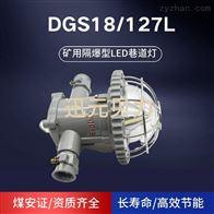 DGS12/127L矿用隔爆型巷道LED灯