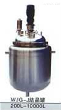 反应配置设备—结晶罐