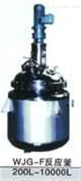 反应配置设备—反应釜