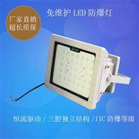 BLD海西LED防爆灯优惠价