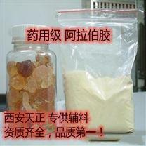 供应药用级阿拉伯胶(粉)增稠剂500g起订
