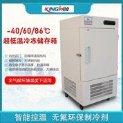 上海低温储存柜超低温试验箱