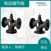 西门子电动调节阀VVF53.25-5