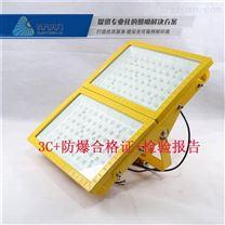 HRD72-110W高效节能防爆LED灯