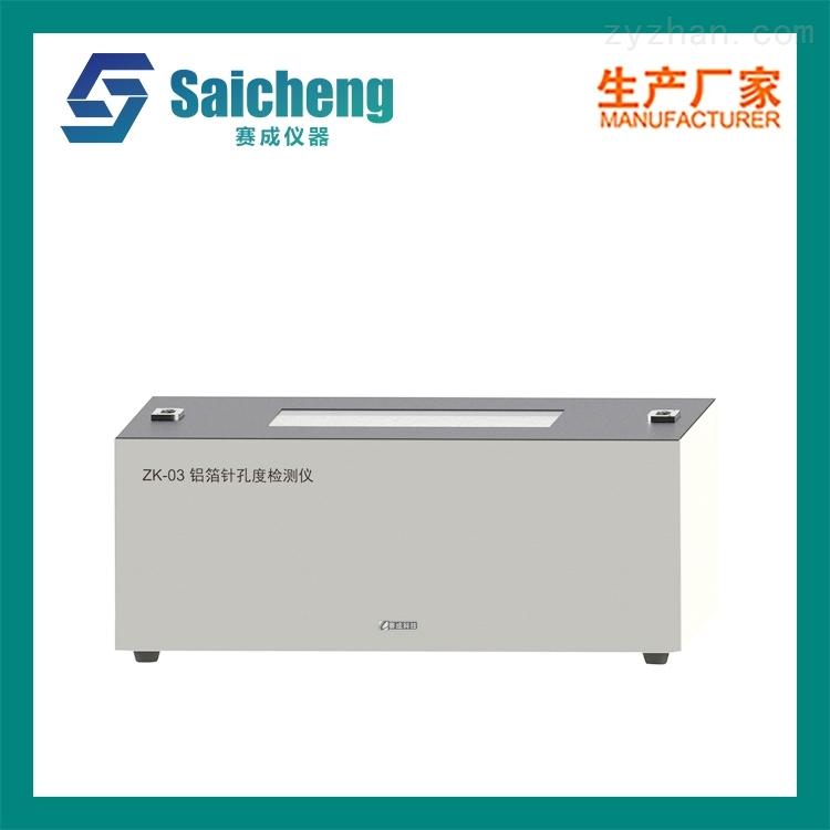 食品用铝箔针孔度检测仪 广州供应