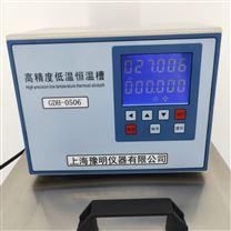 高精度低温恒温水槽