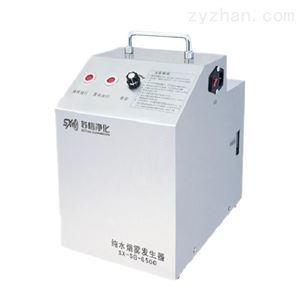 SX-SG-6500纯水烟雾发生器