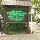 OSEN-Z广东污水处理厂噪声在线监测设备厂家