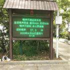 OSEN-Z公园城市建设噪声气象环境监测站深圳厂家