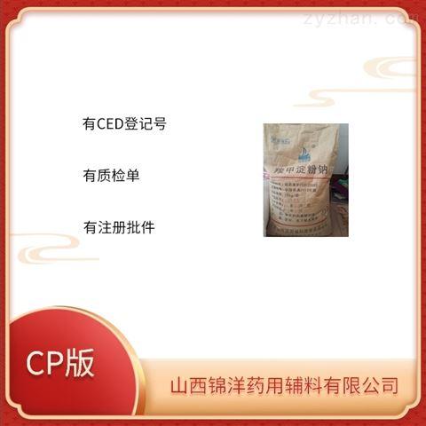药用级羧甲淀粉钠片剂剂量