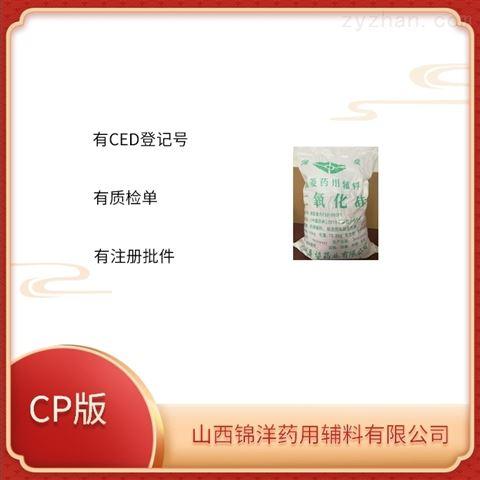 药用级羧甲纤维素钠样品装