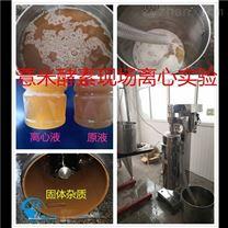 薏米酵素提纯管式离心机
