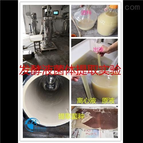 搏盛发酵菌菌液分离型管式离心机