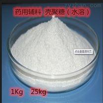 藥用輔料(水溶)殼聚糖1kg