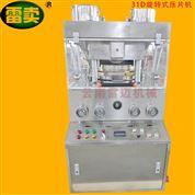 不锈钢食品厂31冲旋转式压片机