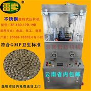 不锈钢9冲钙片奶片蜂胶片压片机