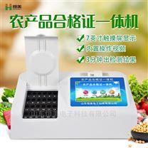 食用農產品合格證智能機